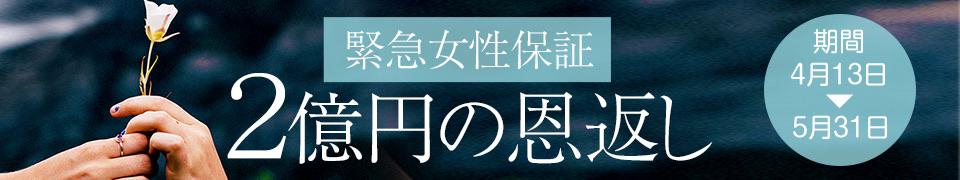 緊急女性保証の風俗求人! 2億円の恩返し!