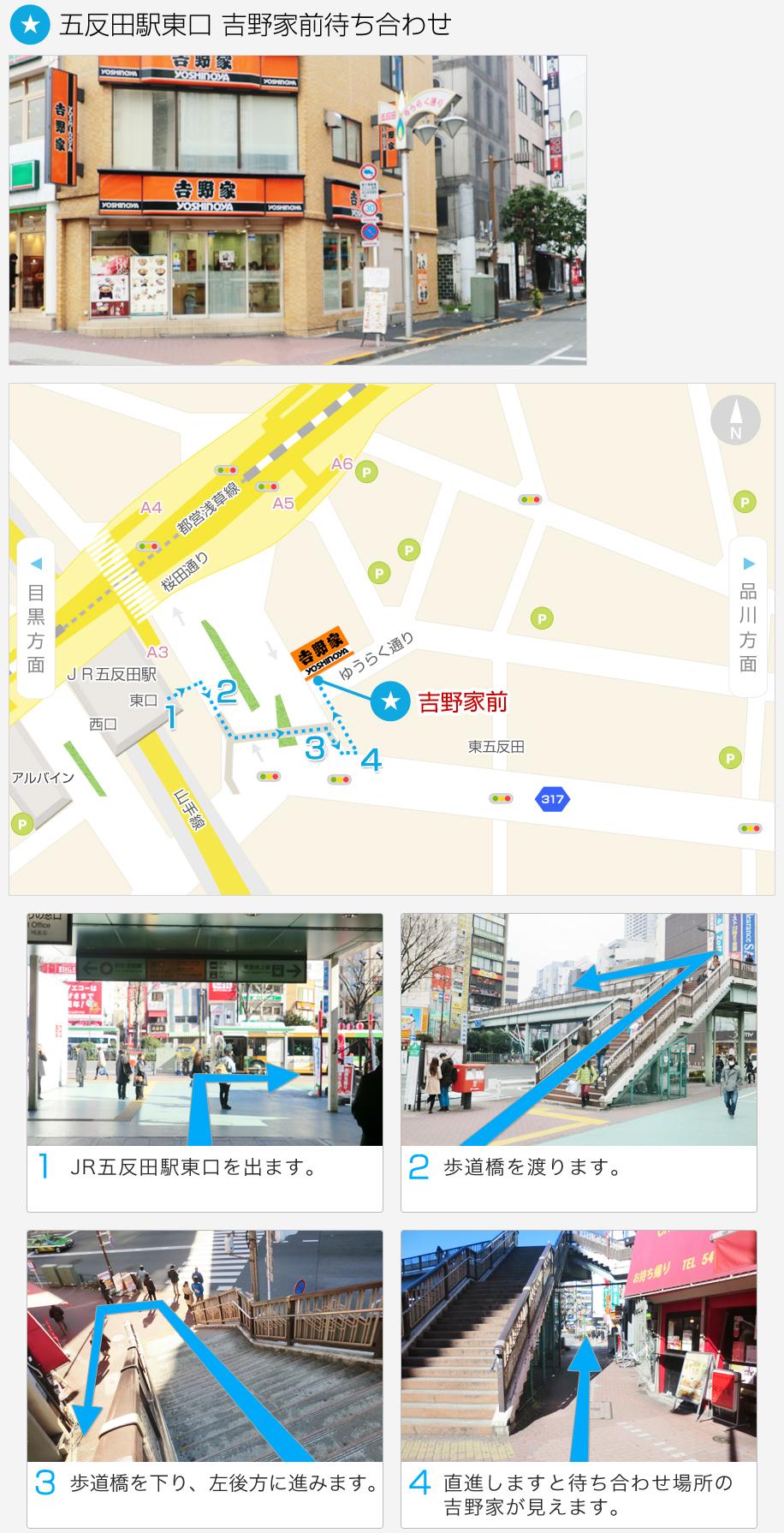 五反田店待ち合わせ地図