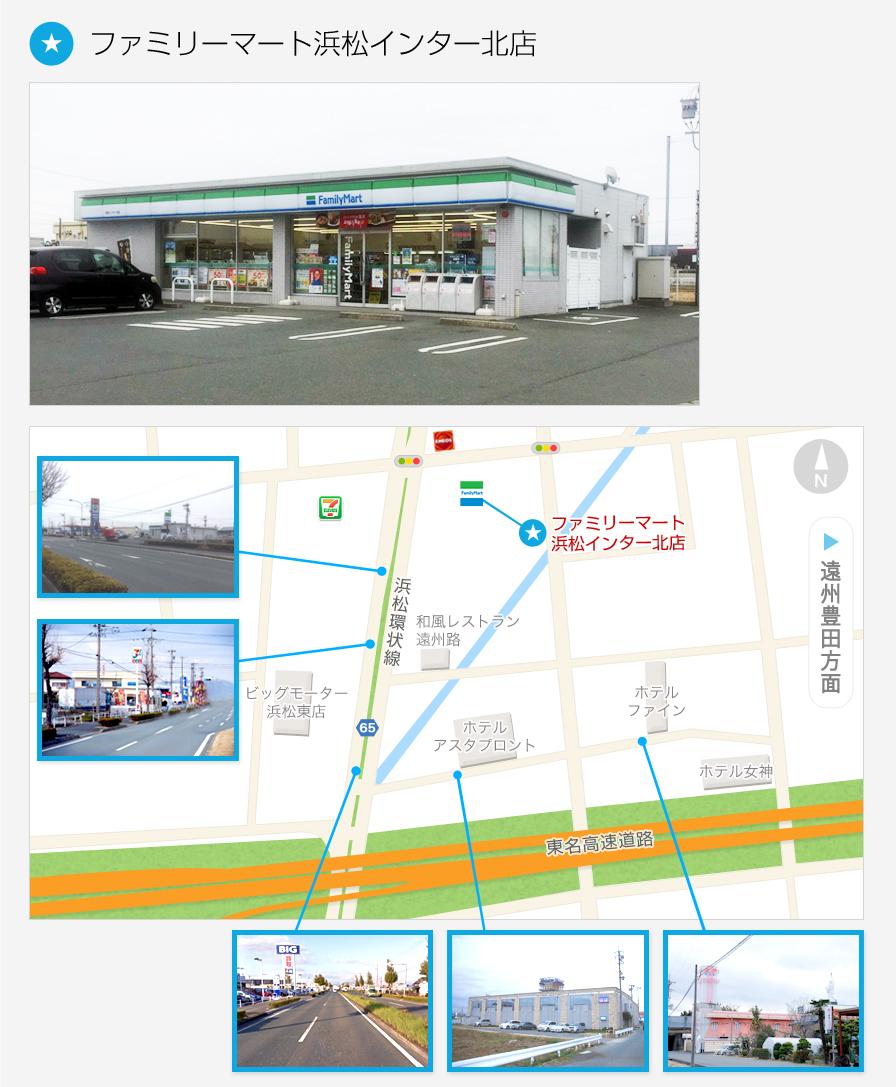 浜松店待ち合わせ地図 ファミリーマート浜松インター北店前