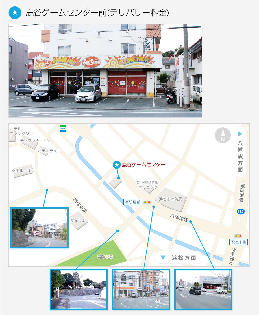 浜松店待ち合わせ地図 鹿谷ゲームセンター前