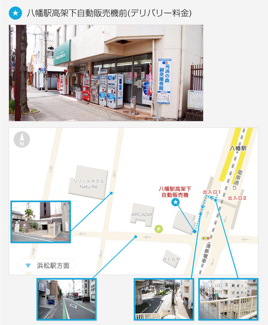 浜松店待ち合わせ地図 八幡駅高架下自動販売機前