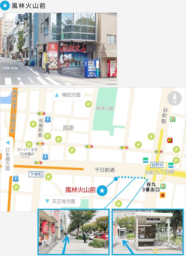 大阪店待ち合わせ地図