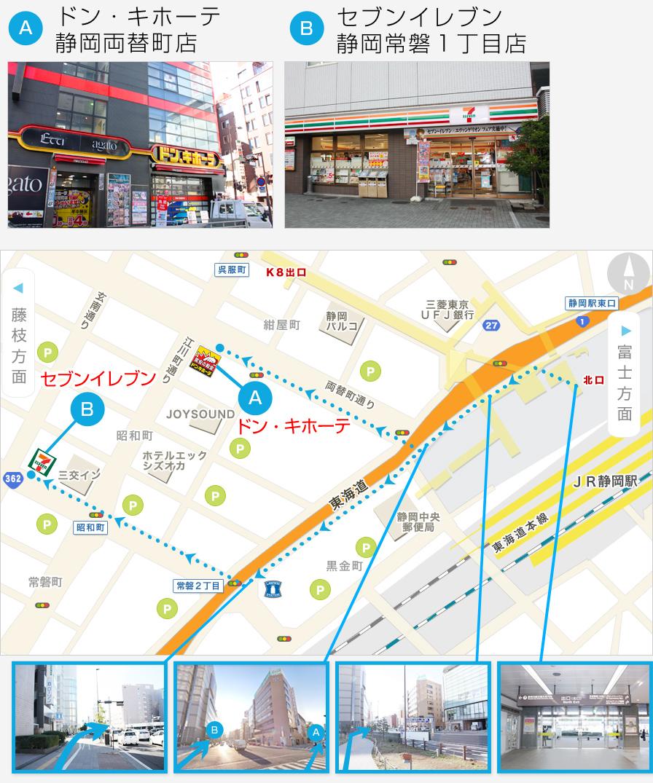 静岡店待ち合わせ地図