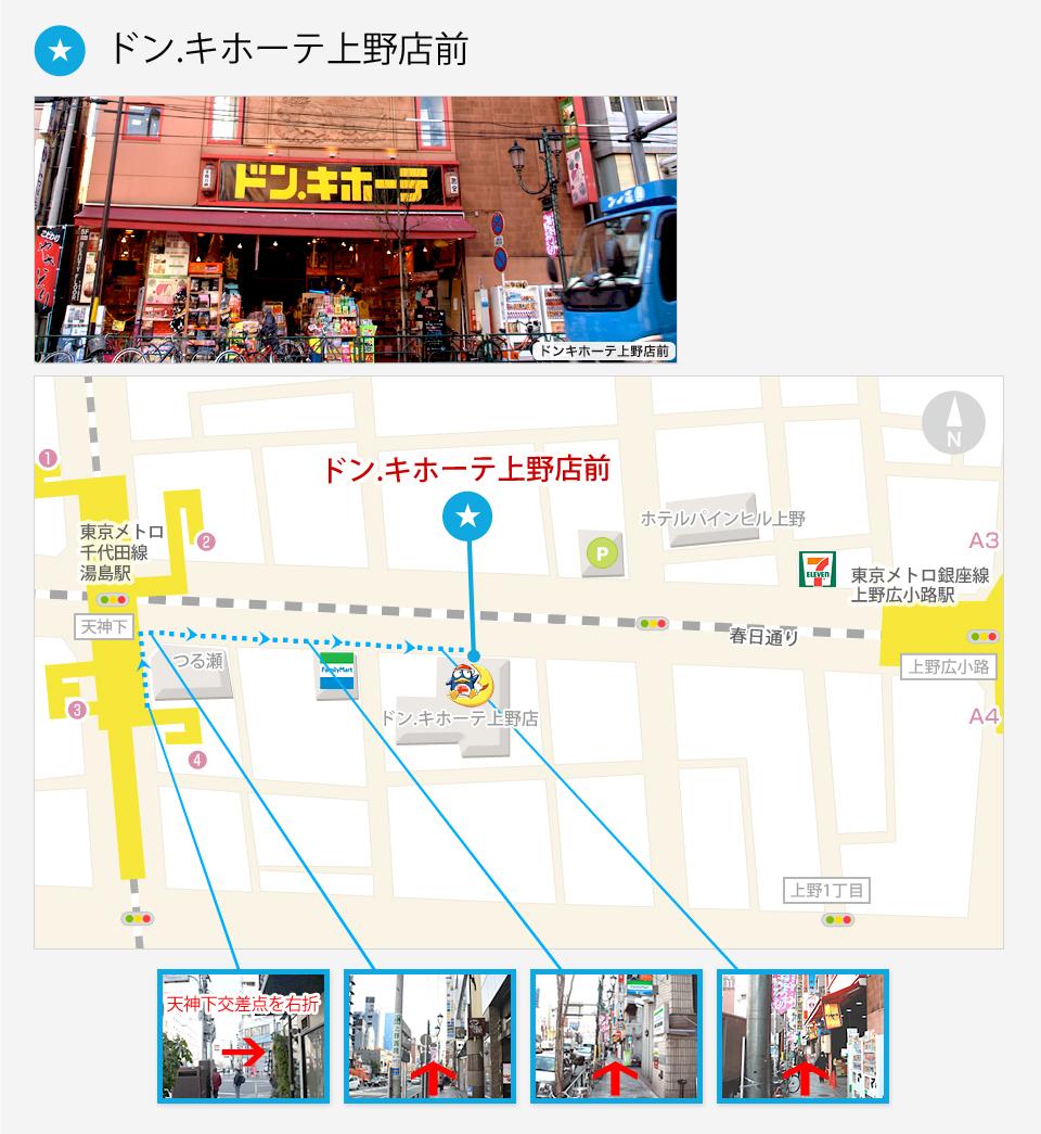上野店待ち合わせ地図