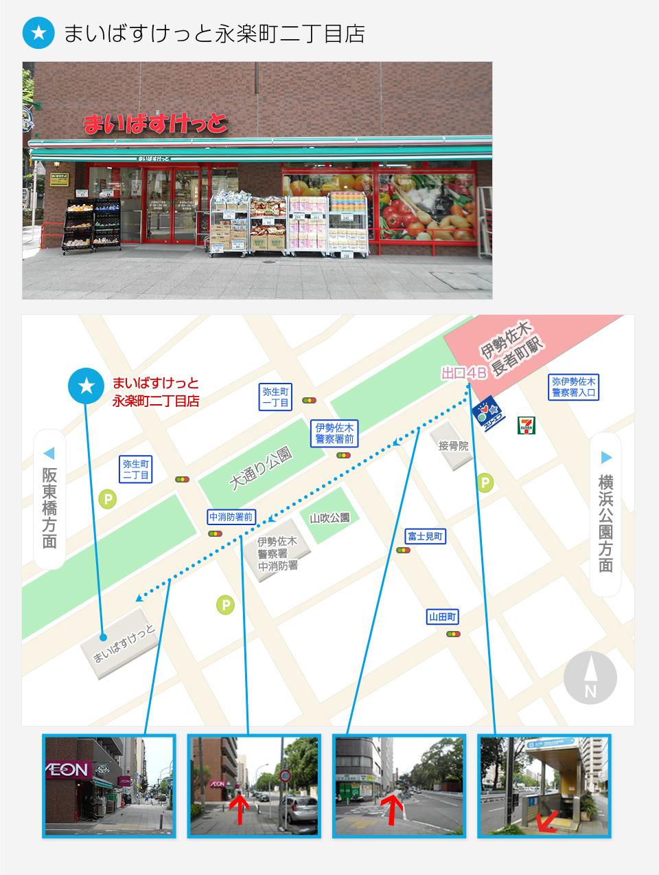 横浜店待ち合わせ地図 まいばすけっと前