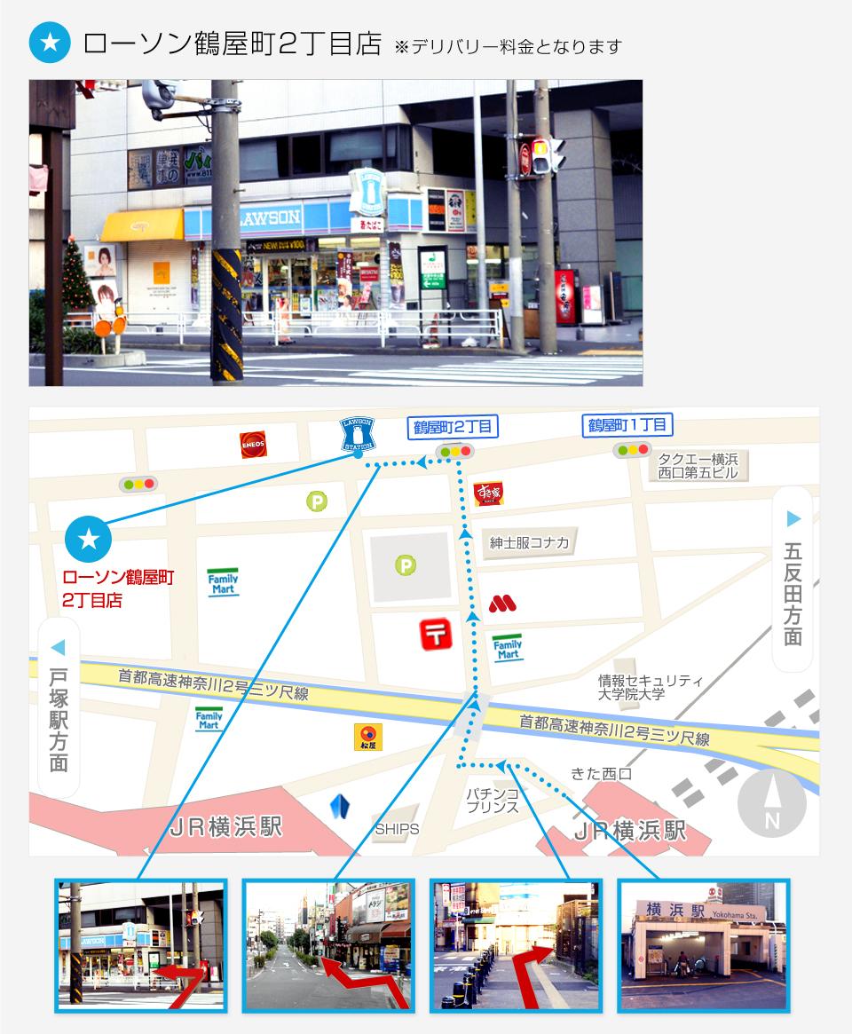 横浜店待ち合わせ地図 鶴屋町2丁目ローソン前